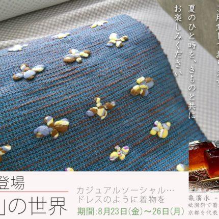 【叶や初登場】『千藤』の世界』8/23㈮~8/26㈪まで