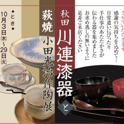 秋田 『川連漆器』と萩焼 『小田光治』作陶展