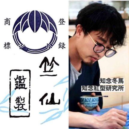 早目にご用意できました!【 竺仙「江戸小紋」と知念冬馬「紅型作品展」】開催です!