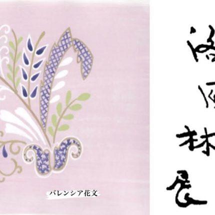 【8/20㈭から!】∼工芸帯地∼ 「洛風林」展