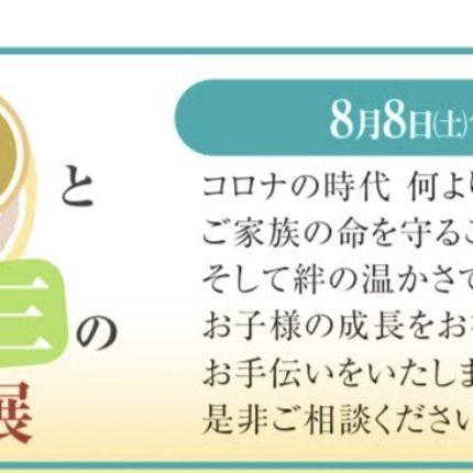 """""""振袖""""と""""七五三""""のきもの展"""