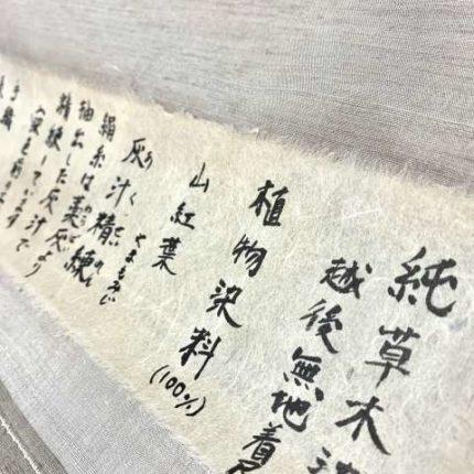 """【 9月のお知らせ 】""""究極の紬""""新潟県津南町 「松本紬」"""