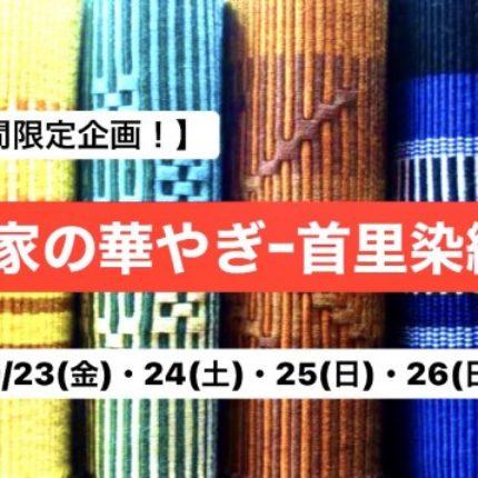 【4日間限定企画!】‐王家の華やぎ‐首里染織展