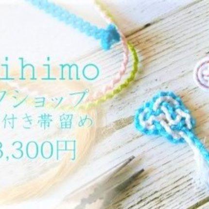 """【ご案内】""""Kumihimo""""ワークショップと「京都 千藤」シークレットセール!"""
