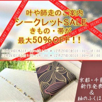 「京都 千藤」シークレットセール!