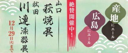 【先行開催!】産地応援フェア