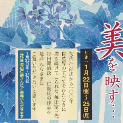 【 自然の美を映す・・・加賀友禅「毎田家のしごと」 】