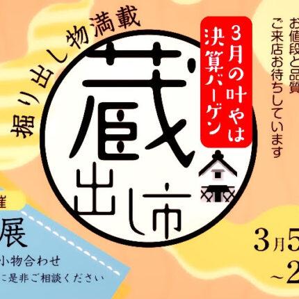 """【叶や決算バーゲン""""蔵出し市""""!】開催です! ~同時開催~ 「春の振袖展」"""