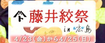 準備完了!【 藤井絞祭り!in広島 】