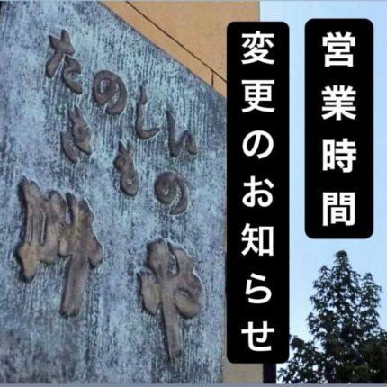 【 営業時間・定休日変更のお知らせ 】