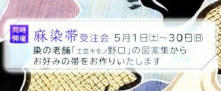 ⚡5/30㈰まで!⚡染の老舗「工芸キモノ野口」【 麻染帯受注会 】