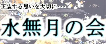 正装する思いを大切に・・・【水無月の会】開催!