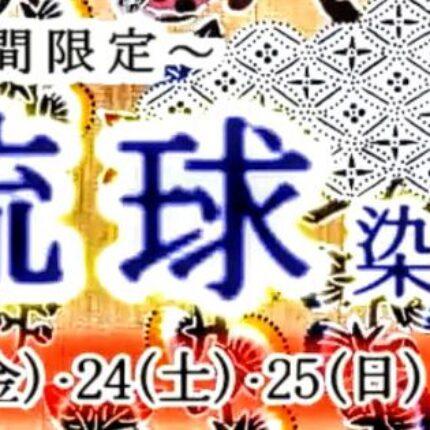 7月は・・・【 琉球染織展(仮) 】
