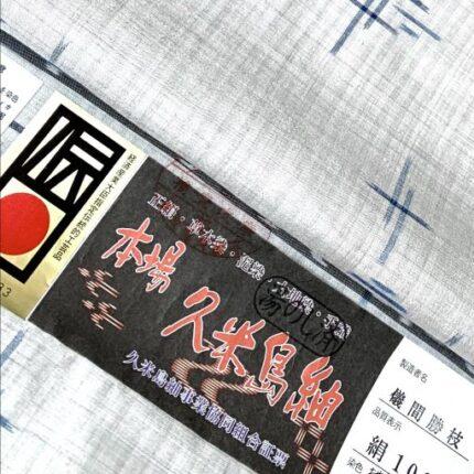 【 琉球染織展 】さらに追加入荷!7/26㈪まで開催!