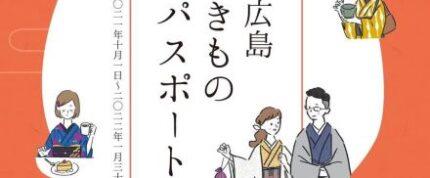 「広島きものパスポート」配布スタート!