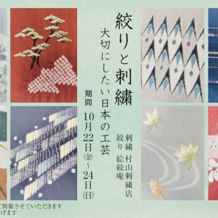 「絞りと刺繡」~大切に伝えたい日本の工芸~